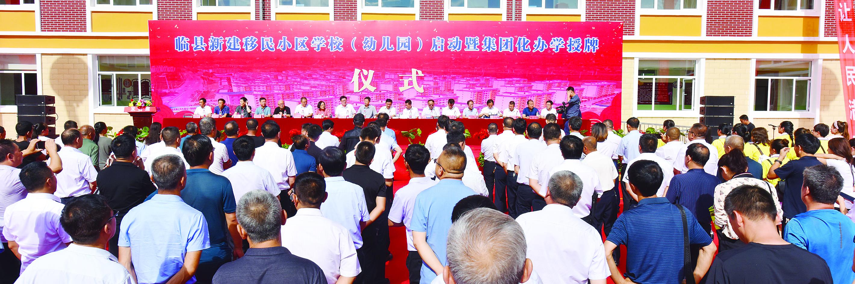 临县举行新建移民小区学校(幼儿园)启动暨集团化办学授牌仪式
