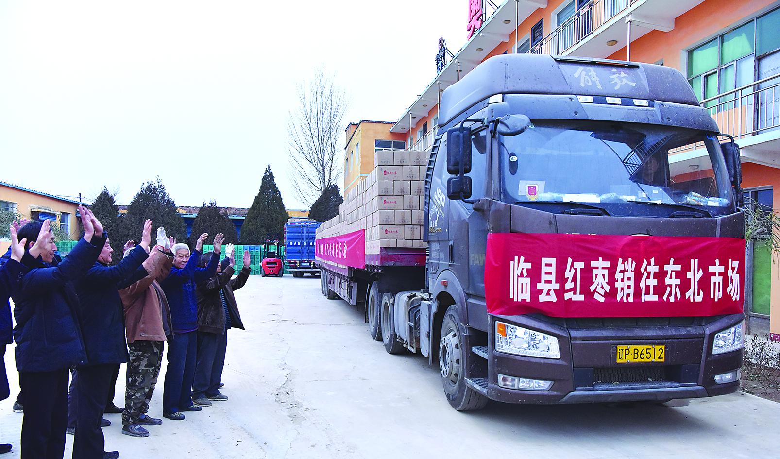 临县首批3.5万公斤红枣销往长春