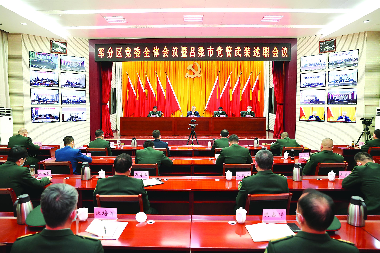 军分区党委全体(扩大)会议暨全市党管武装述职会议召开