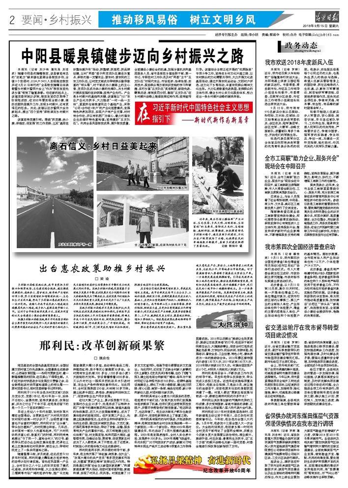 中阳县各乡镇gdp_中阳县巩固乡镇机构改革成果 六步走